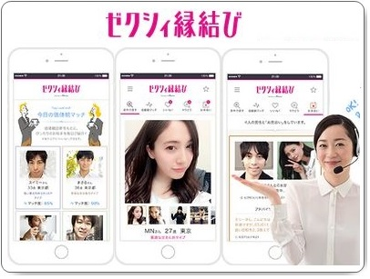 「婚活アプリ」の画像検索結果